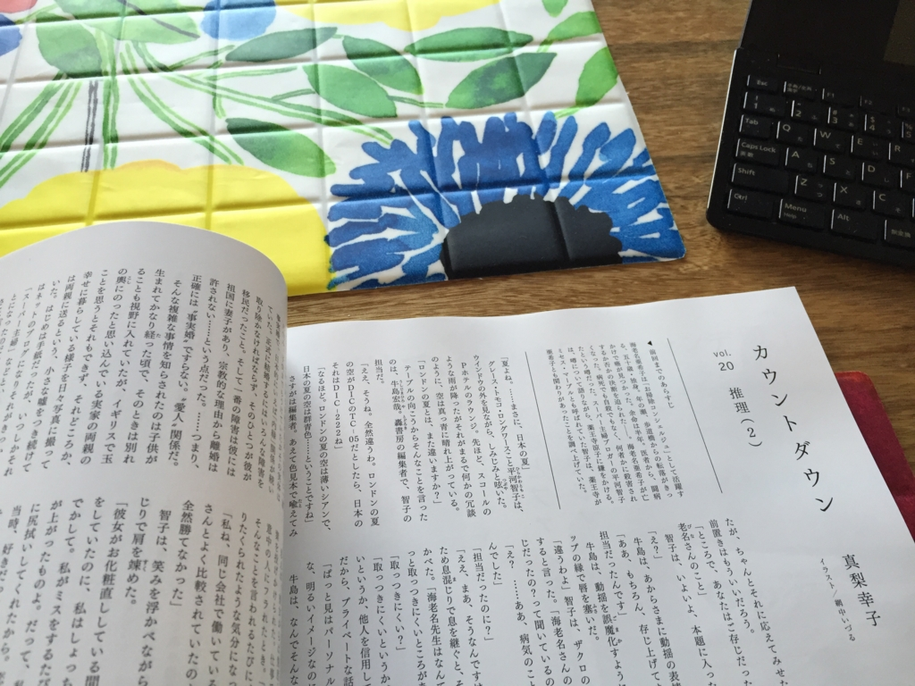 f:id:mariyukiko:20160905170754j:plain