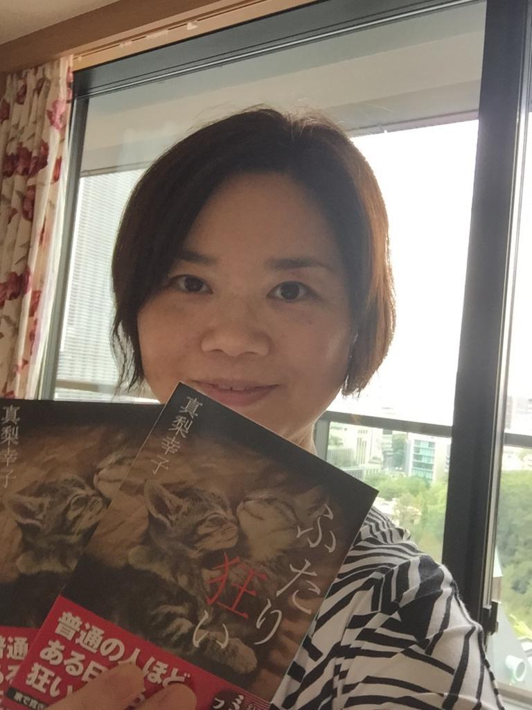 f:id:mariyukiko:20161004150845j:plain