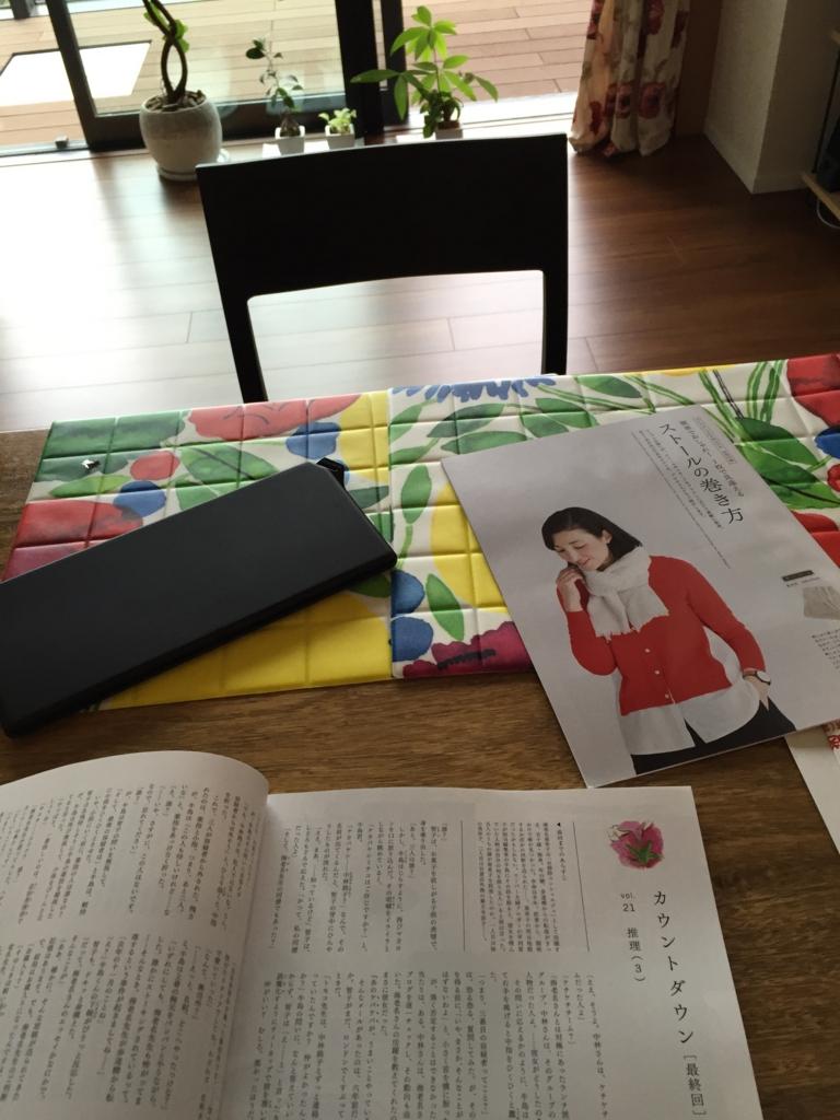 f:id:mariyukiko:20161010140251j:plain