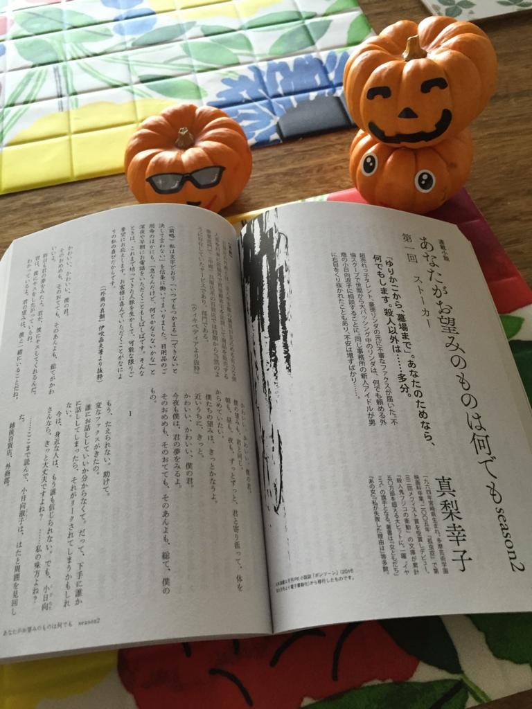 f:id:mariyukiko:20161026133346j:plain
