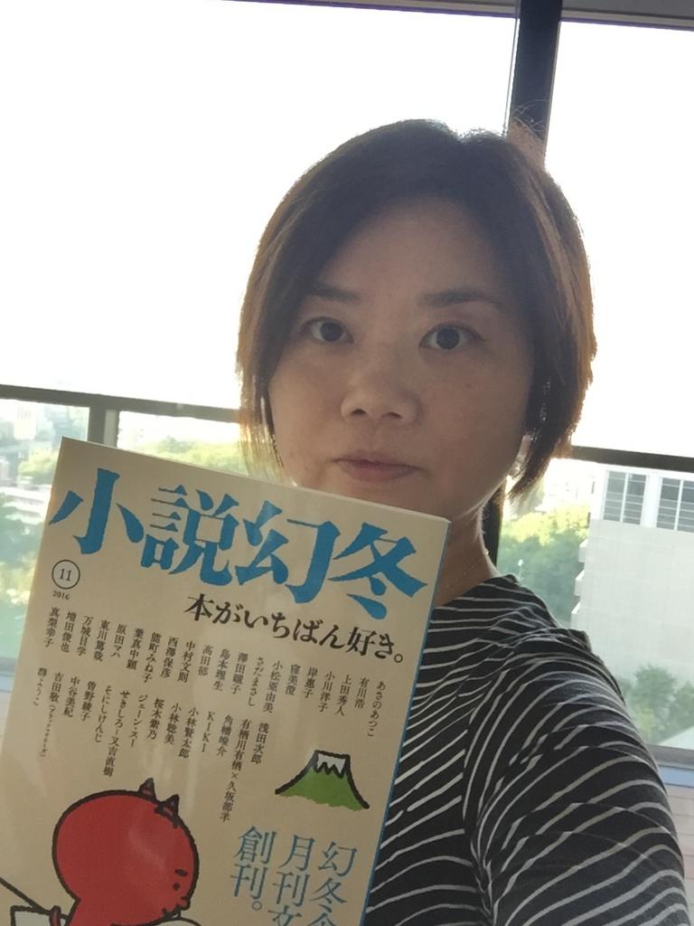f:id:mariyukiko:20161026221633j:plain