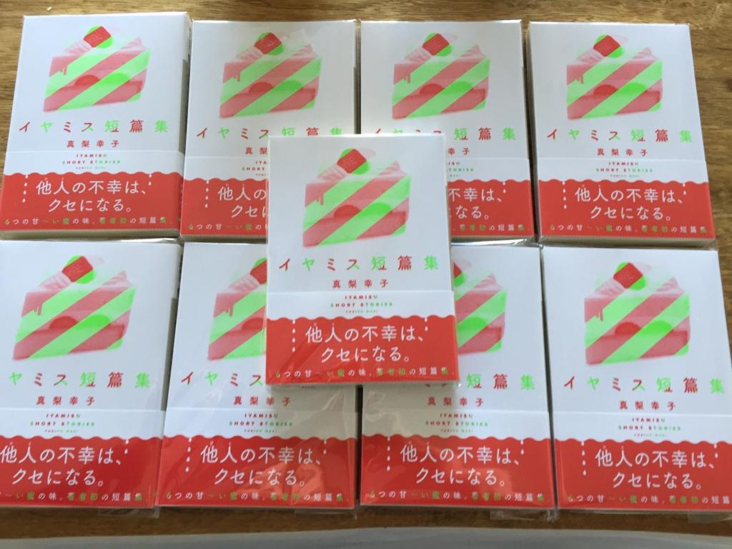 f:id:mariyukiko:20161109133644j:plain