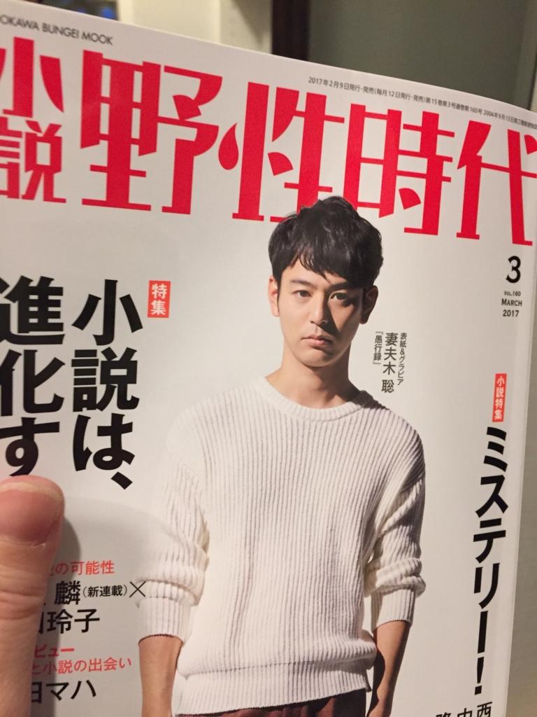 f:id:mariyukiko:20170210160108j:plain