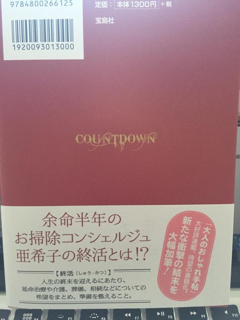 f:id:mariyukiko:20170219133427j:plain
