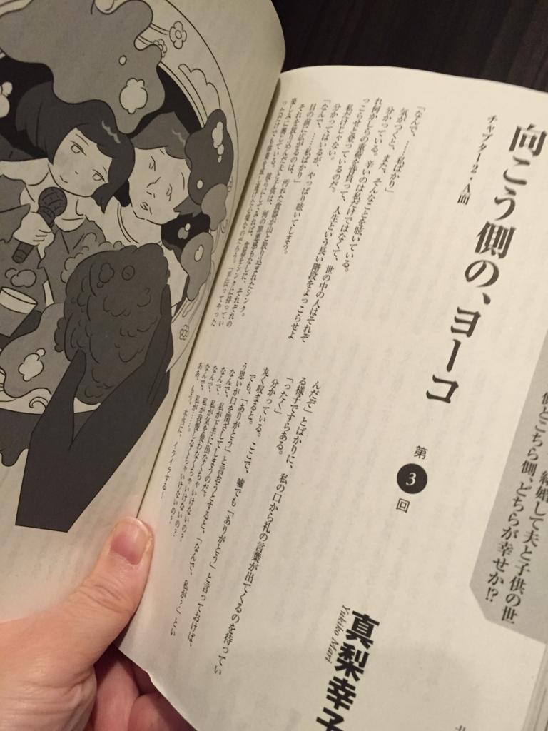 f:id:mariyukiko:20170223165813j:plain