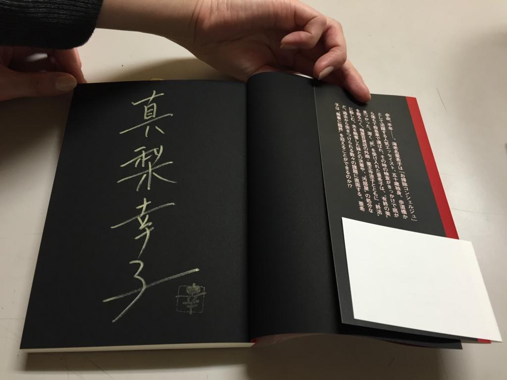 f:id:mariyukiko:20170309153700j:plain