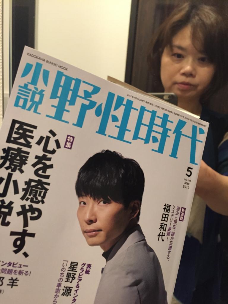 f:id:mariyukiko:20170412175745j:plain