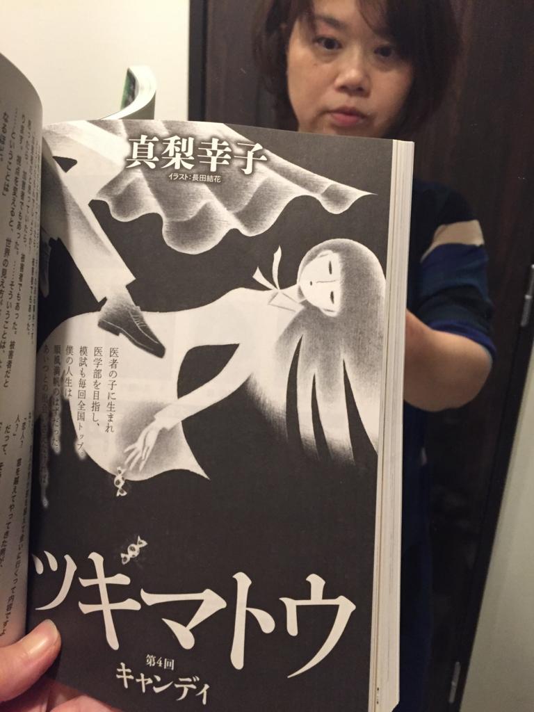 f:id:mariyukiko:20170412175838j:plain