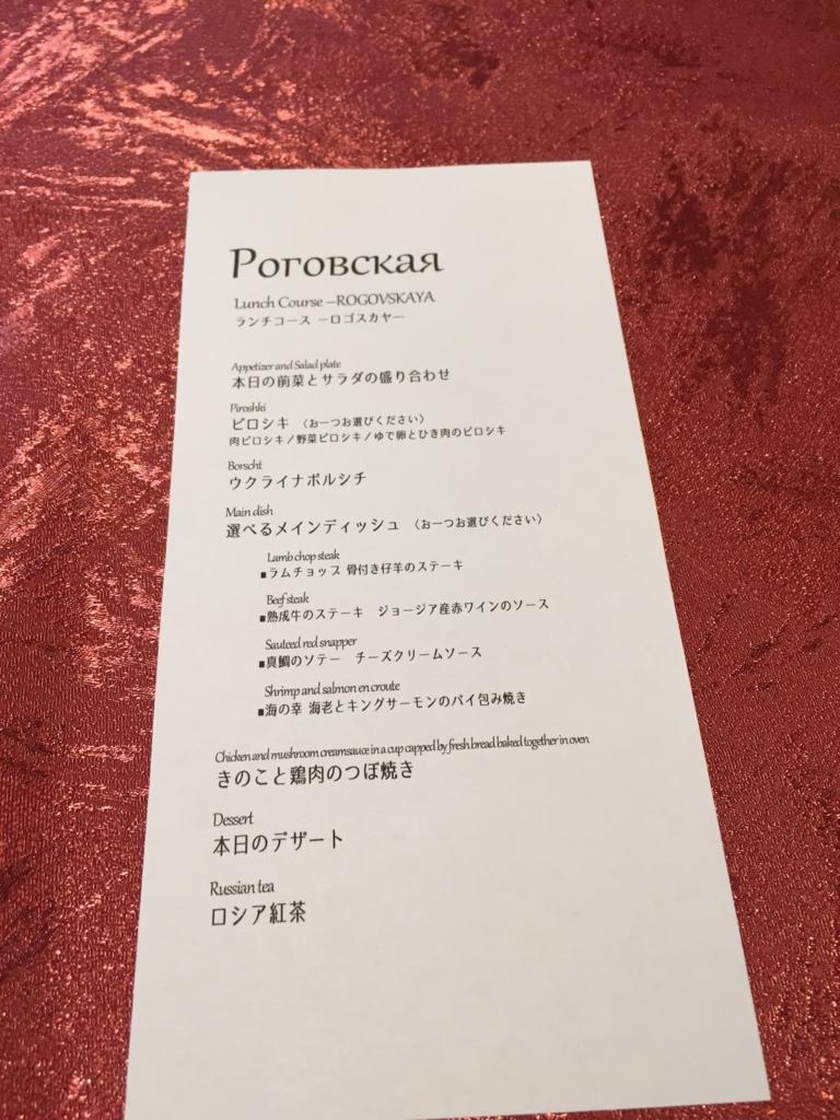 f:id:mariyukiko:20170414151503j:plain