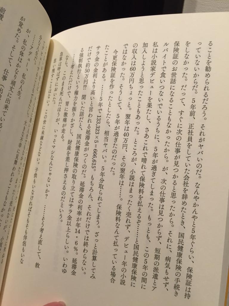 f:id:mariyukiko:20170422180925j:plain