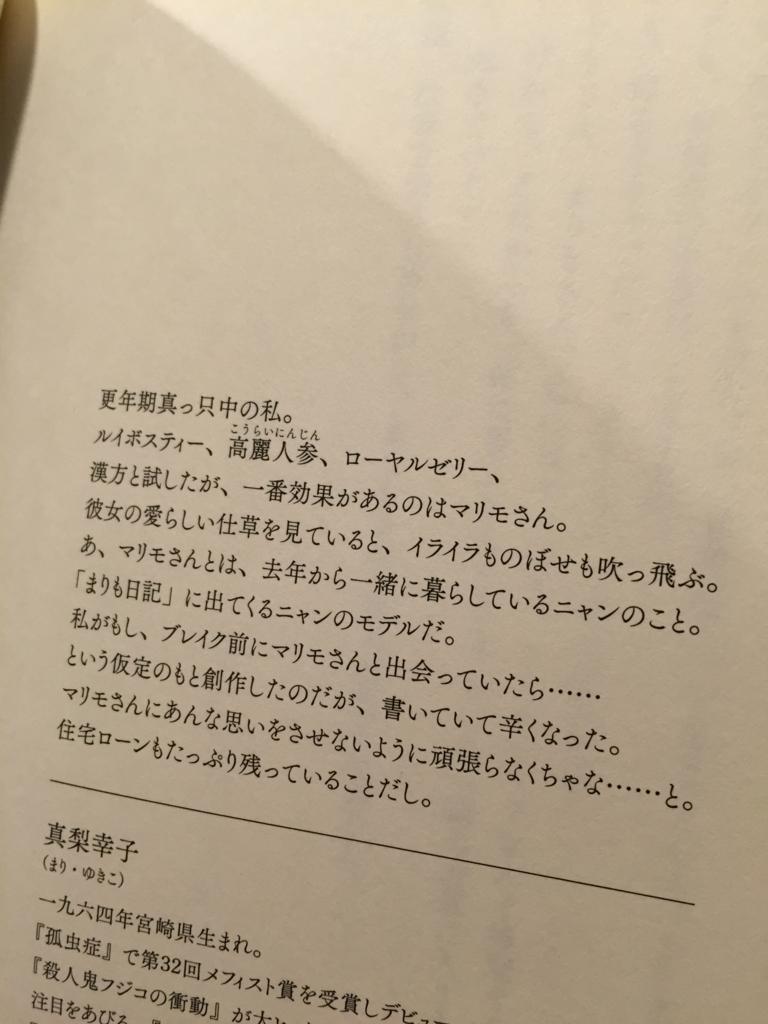 f:id:mariyukiko:20170422181000j:plain