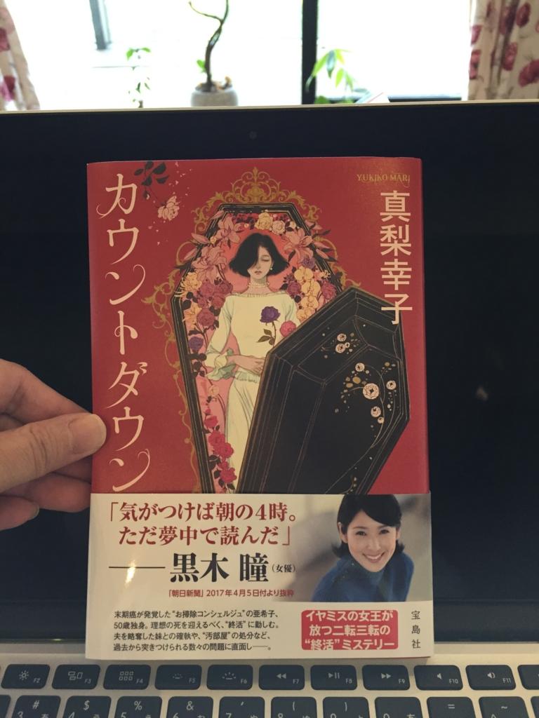 f:id:mariyukiko:20170521145056j:plain