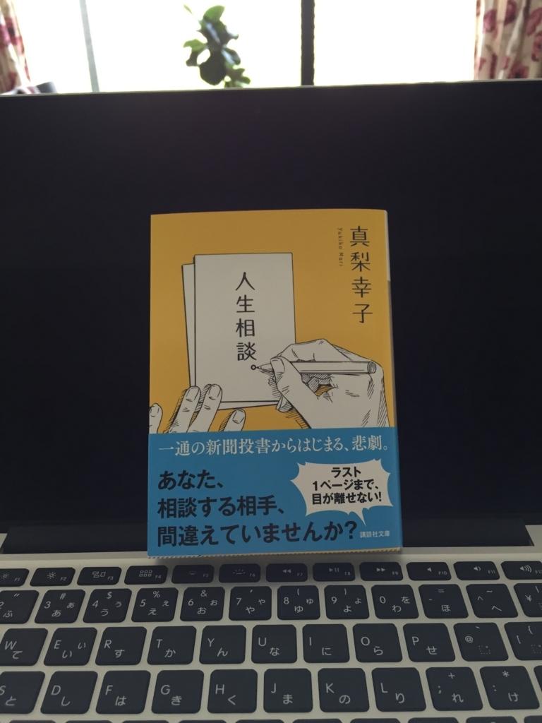 f:id:mariyukiko:20170709125355j:plain