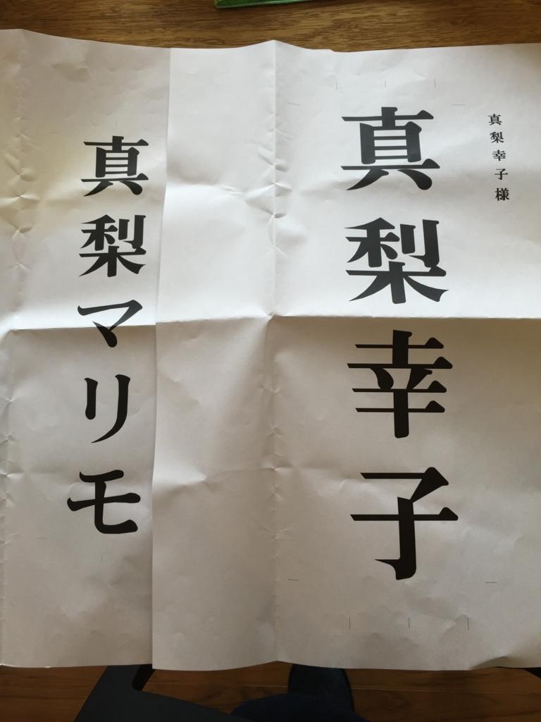 f:id:mariyukiko:20170717124030j:plain