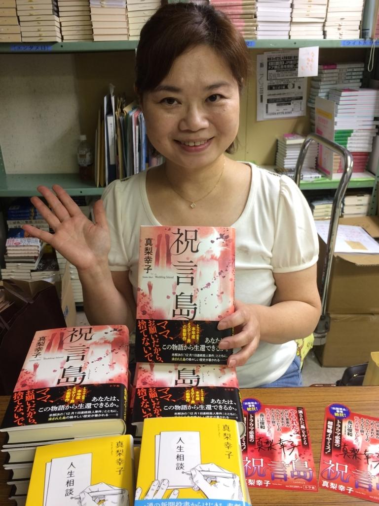 f:id:mariyukiko:20170808232614j:plain