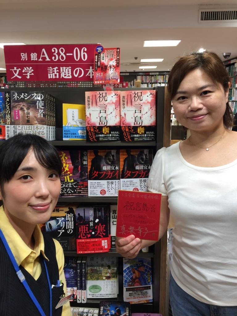 f:id:mariyukiko:20170808233019j:plain