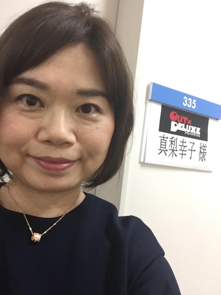 f:id:mariyukiko:20170820142648j:plain