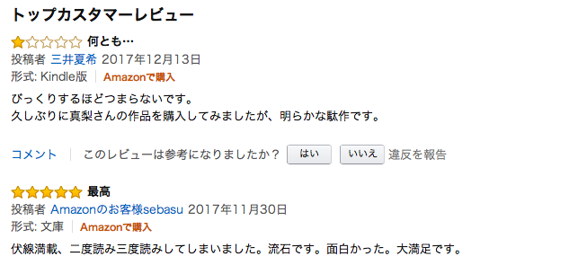 f:id:mariyukiko:20171214012051p:plain
