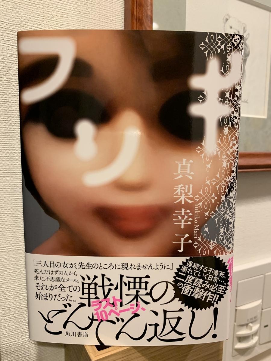 f:id:mariyukiko:20210115182743j:plain