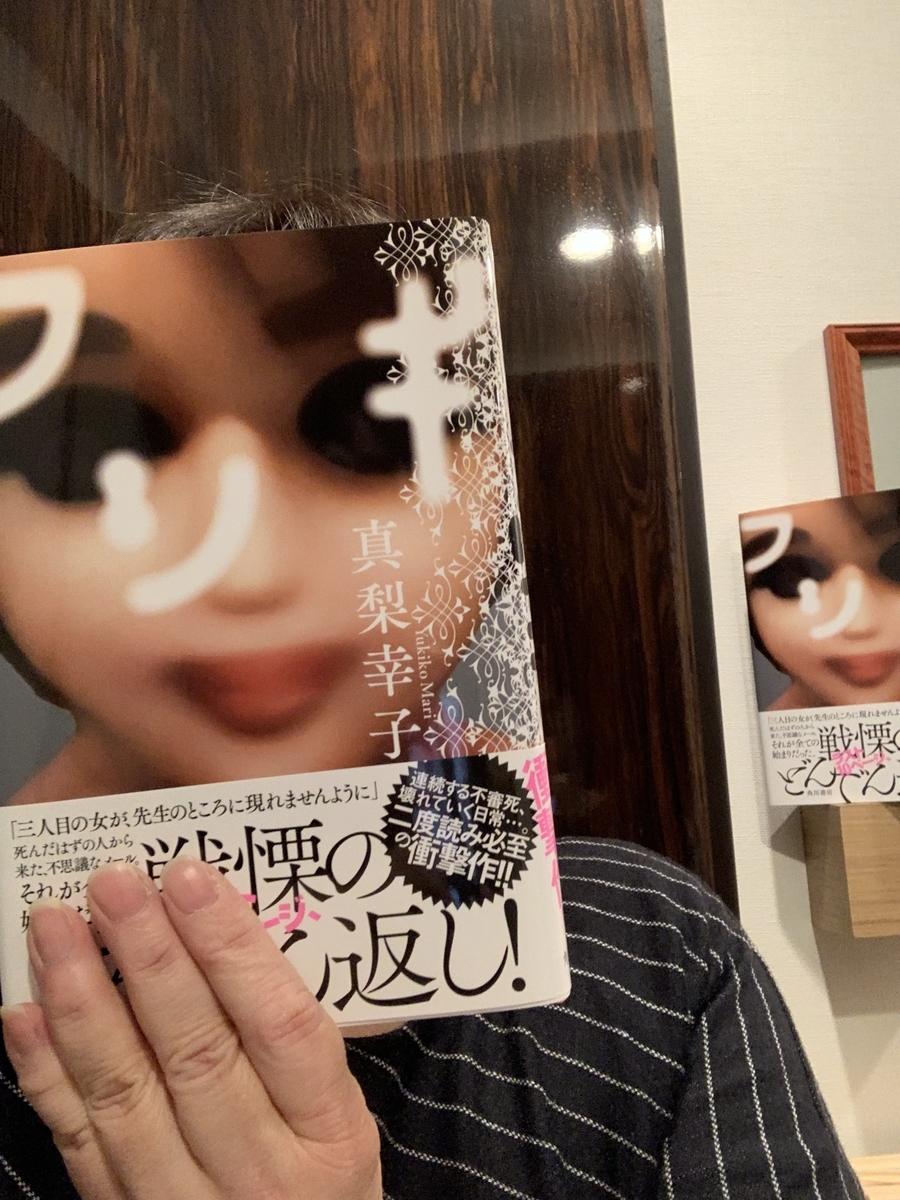 f:id:mariyukiko:20210115182912j:plain