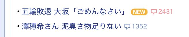 f:id:mariyukiko:20210728032604p:plain