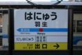 [駅名標][関東地方]
