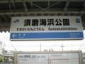 [駅名標][JR西]