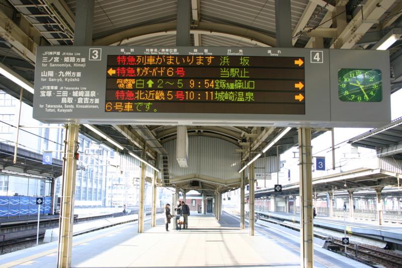 大阪_3,4番ホーム_5段