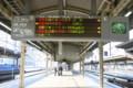 [JR西][駅][発車標][赤緑LED]大阪_3,4番ホーム_5段