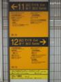 [駅][案内サイン][名古屋地下鉄]名古屋