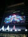 [駅][街][夜景]名古屋駅タワーズライツ2008