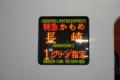 [車両][JR九][行先種別][赤緑LED]885系「白いかもめ」