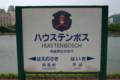 [JR九][駅名標]ハウステンボス