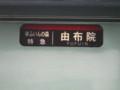 [JR九][車両][行先種別][幕]キハ72系ゆふいんの森