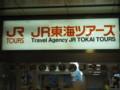 [駅][JR海]
