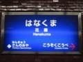 [駅名標][神戸高速]花隈