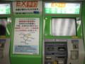 [駅務機器][JR海]新大阪