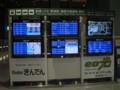[空港][案内サイン][LCD]関西国際空港