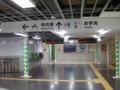 [駅][JR海][案内サイン][発車標][LED]新大阪