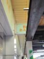 [駅][JR海]新大阪