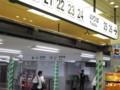 [駅][案内サイン]新大阪