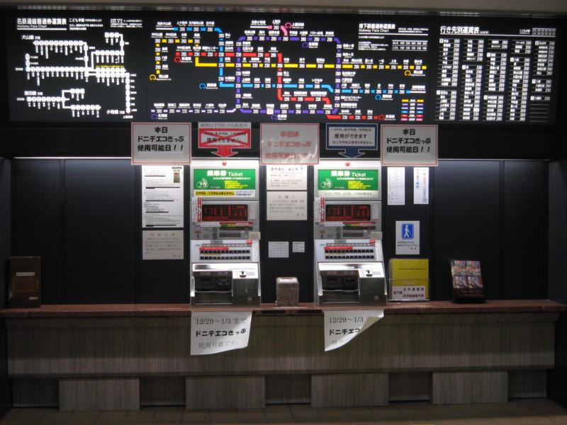 [駅務機器][案内サイン][名古屋地下鉄]