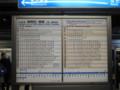 [案内サイン]JR神戸線標準時刻@三ノ宮