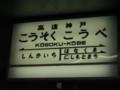 [駅名標][神戸高速]