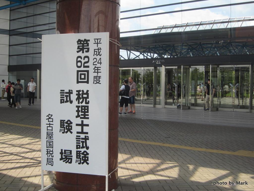 平成24年(第62回)ポートメッセ名古屋