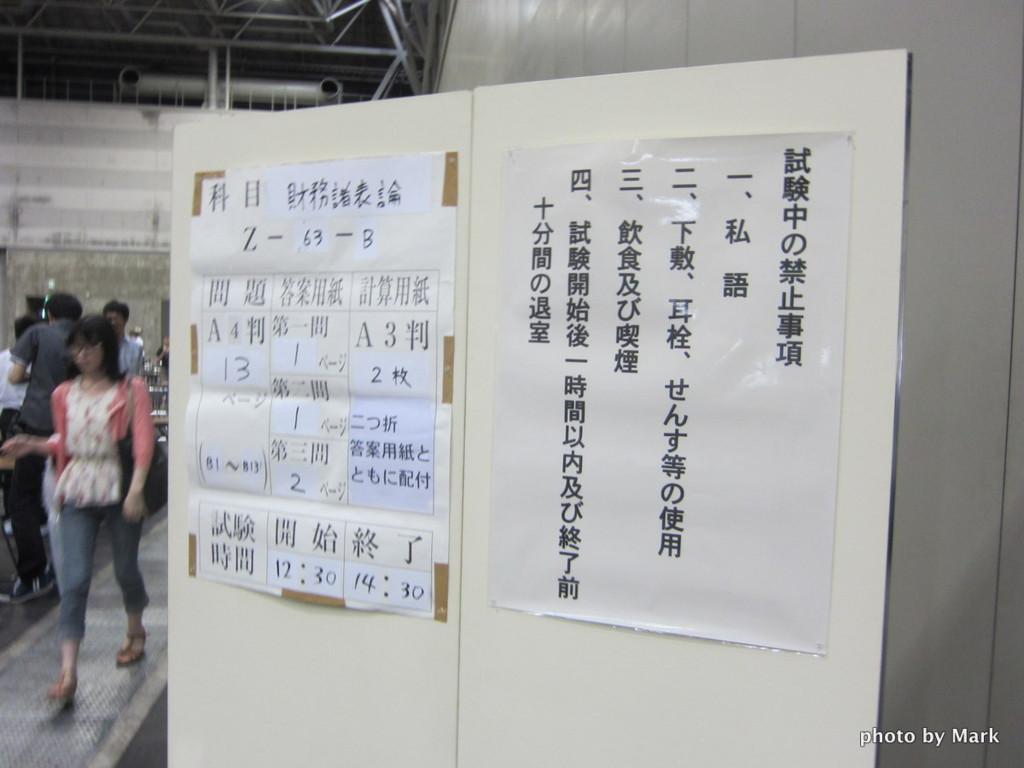 平成25年(第63回)ポートメッセ名古屋