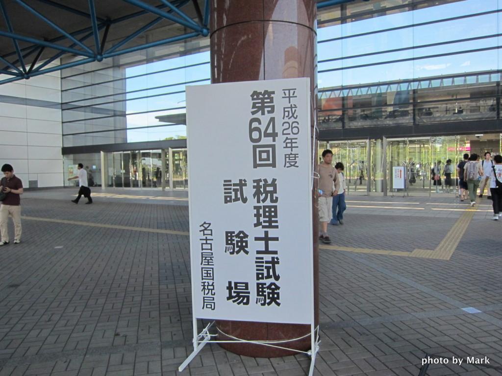 平成26年(第64回)ポートメッセ名古屋