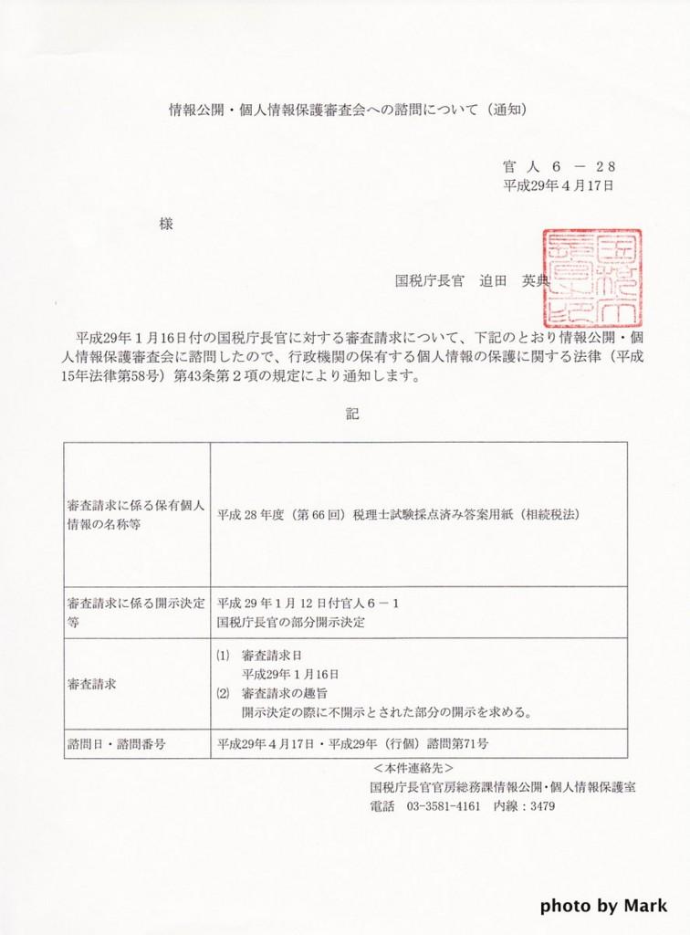 情報公開・個人情報保護審査会への諮問について(通知)