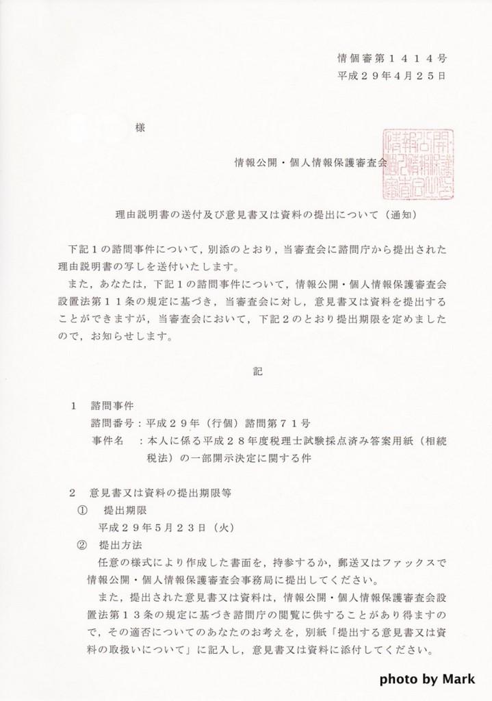 理由説明書の送付及び意見書又は資料の提出について(通知)