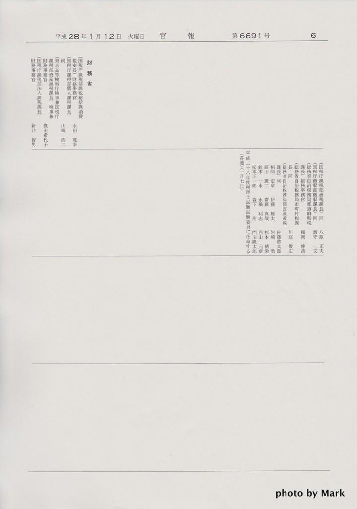 官報 平成28年1月12日 第6691号